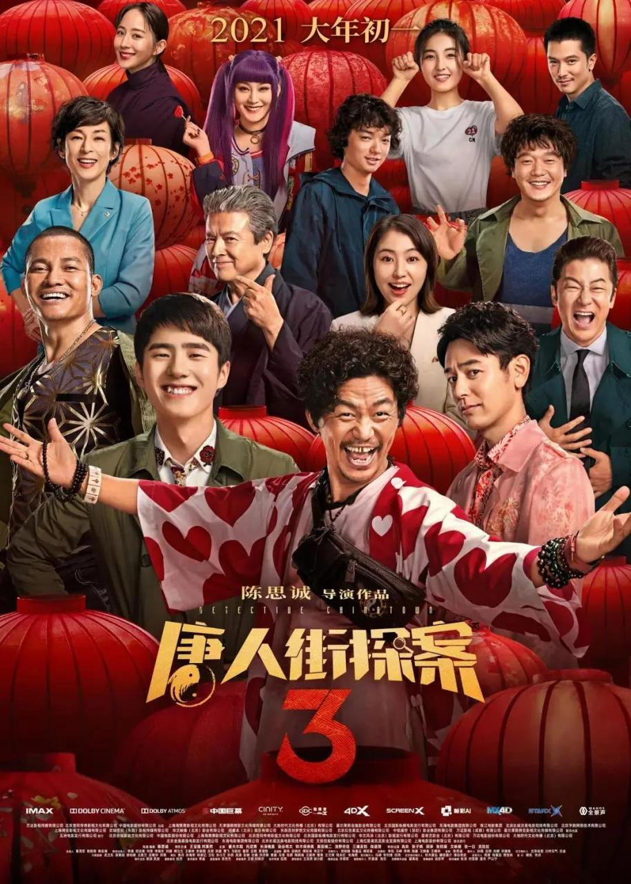 2021年春节黄金周,各大娱乐场所逆风翻盘了吗?